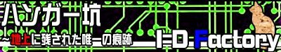 http://hastur.sakura.ne.jp/RitualMagic/I=DfactoryRogo01.jpg