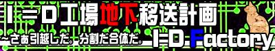 http://hastur.sakura.ne.jp/RitualMagic/I=DfactoryRogo03.jpg