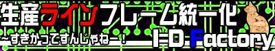 http://hastur.sakura.ne.jp/RitualMagic/I=DfactoryRogo04.jpg