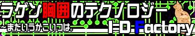 http://hastur.sakura.ne.jp/RitualMagic/I=DfactoryRogo06.jpg