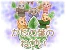http://hastur.sakura.ne.jp/RitualMagic/MitumiKajinoHa/KajinoHa800-600_01.jpg?lightbox=c.jpg