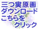 http://hastur.sakura.ne.jp/RitualMagic/MitumiKajinoHa/KajinoHa1024-768_01-13.zip