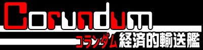 http://hastur.sakura.ne.jp/RitualMagic/corundum04b.jpg