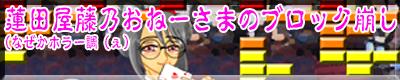 http://hastur.sakura.ne.jp/RitualMagic/RagenHastayaGBlock.zip