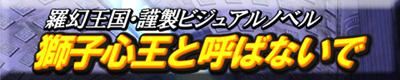 http://hastur.sakura.ne.jp/RitualMagic/LionHeartNovelGame.zip