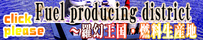 http://ragen.s7.xrea.com/x/fshq/index.html